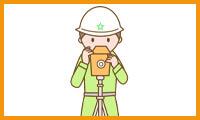 土地・建物の調査・測量