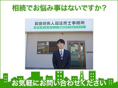 前田修央人司法書士事務所