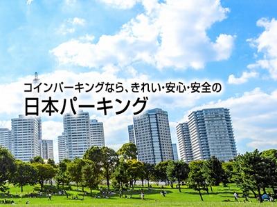 日本パーキング 株式会社