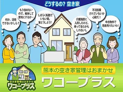 空き家管理舎 熊本(合同会社ワコープラス)