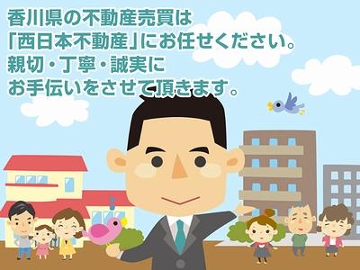 西日本不動産 株式会社