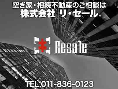 株式会社 リセール