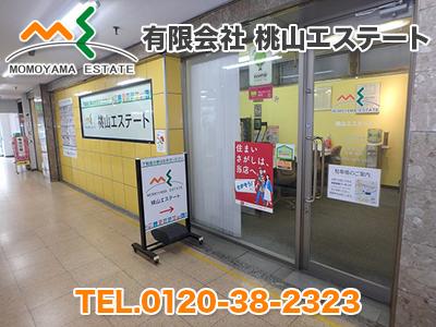 桃山エステート