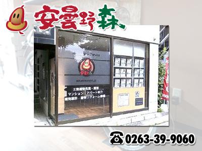 有限会社 不動産設計 安曇野森 (長野県松本市)
