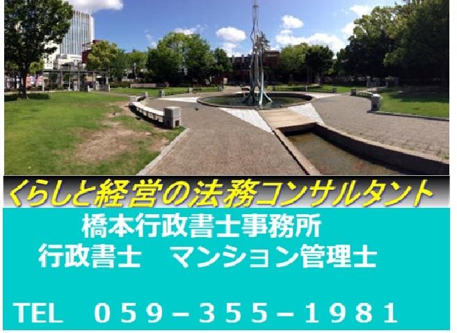 橋本行政書士事務所