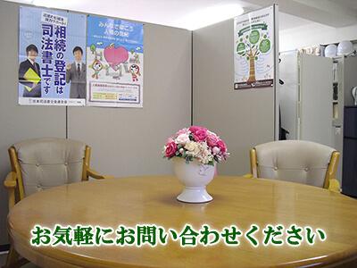 亀田司法書士事務所