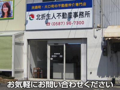 株式会社 北折生人不動産事務所