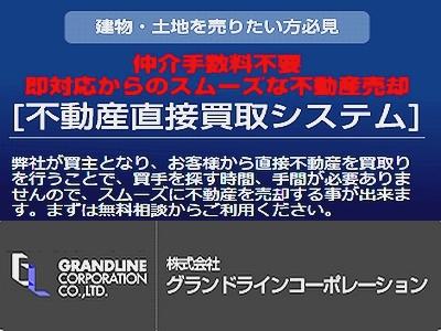 《不動産直接買取システム》株式会社グランドラインコーポレーション
