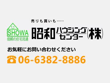 昭和ハウジングセンター株式会社