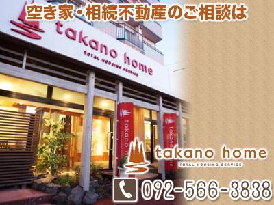 株式会社 タカノホーム