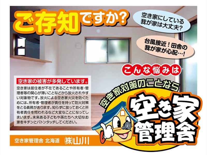 空き家管理舎 北海道 株式会社 山川《空き家管理士 在籍》