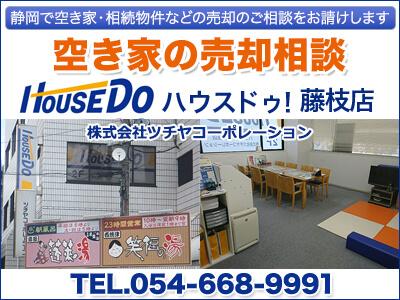 ハウスドゥ!藤枝店 株式会社 ツチヤコーポレーション