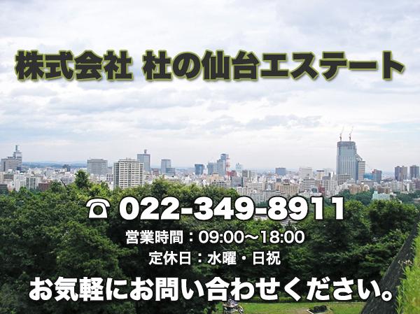 株式会社 杜の仙台エステート