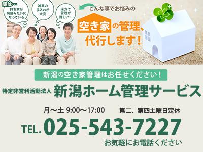 NPO法人新潟ホーム管理サービス
