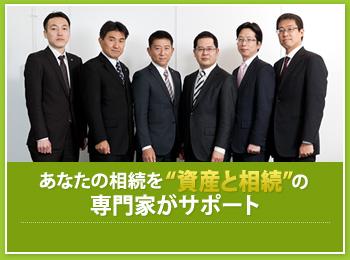 株式会社福岡相続サポートセンター 三好不動産