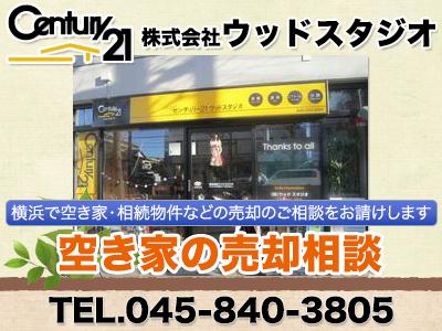 センチュリー21 ウッドスタジオ《横浜市港南区》