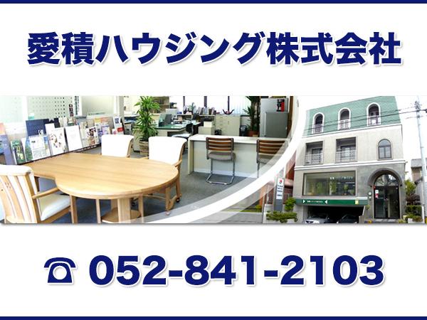 愛積ハウジング株式会社《名古屋市を中心とした不動産》