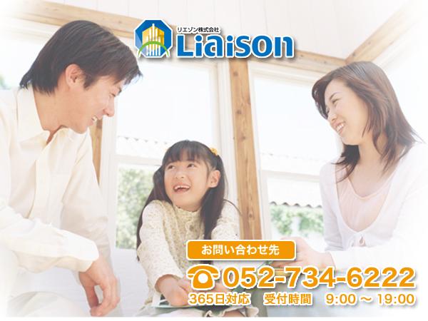 リエゾン株式会社
