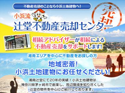 茅ヶ崎・藤沢・鎌倉 不動産の相談は イエステーション 小浜土地建物