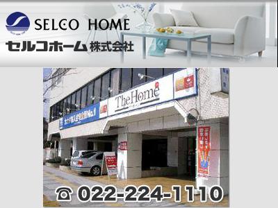 セルコホーム株式会社《仙台市内全域》