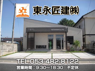 東永匠建株式会社