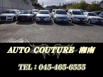 AUTO COUTURE 湘南