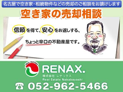 株式会社レナックス