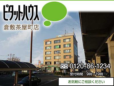 ピタットハウス倉敷茶屋町店 株式会社サンタカ