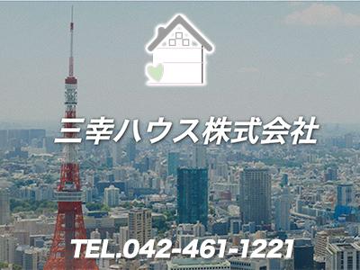 三幸ハウス株式会社《西東京市周辺エリア》