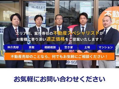 イエステーション松山城南店 株式会社リビング椿