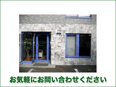 株式会社不動産情報◆札幌市内全域の遺産相続・任意売却◆