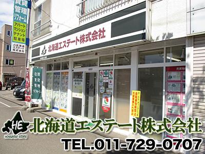 北海道エステート株式会社◆北区・東区・中央区・西区・白石区◆