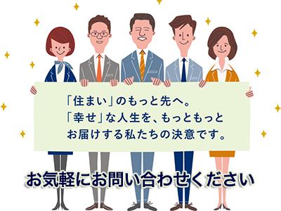 株式会社 東宝ハウス立川《立川・多摩・八王子・日野》