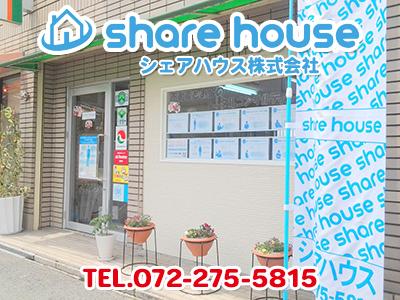 シェアハウス株式会社◆不動産とお金のトータルコンサルティング◆
