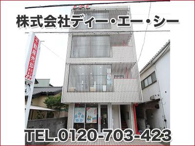 株式会社 ディー・エー・シー  ◇不動産売却専門店◇