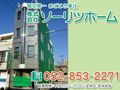 株式会社 ソーリツホーム◇愛知・岐阜・三重の東海3県◇