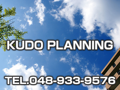 KUDO PLANNING  ■空き家管理士在籍■