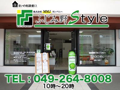 株式会社MMJカンパニー ふじみ野Style