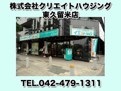 株式会社クリエイトハウジング◆大泉学園・東久留米・清瀬地域◆