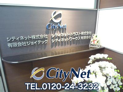 シティネット 株式会社