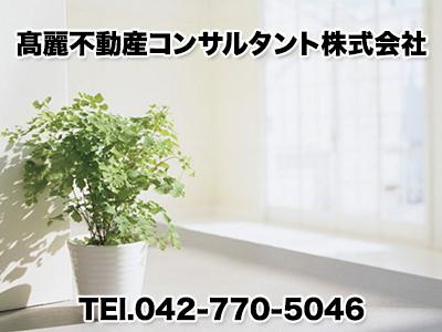 髙麗不動産コンサルタント株式会社