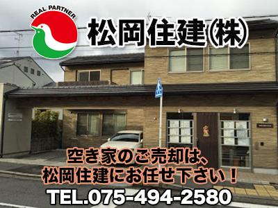 松岡住建 株式会社