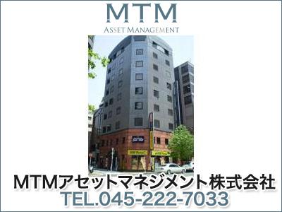 MTMアセットマネジメント株式会社