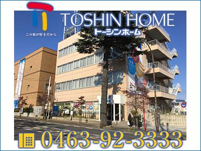 株式会社トーシンホーム