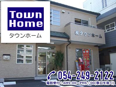 株式会社タウンホーム