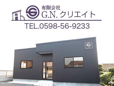 有限会社G.N.クリエイト