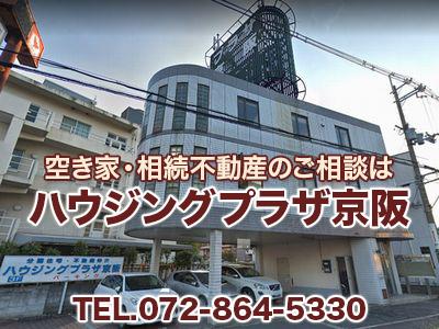 ハウジングプラザ京阪