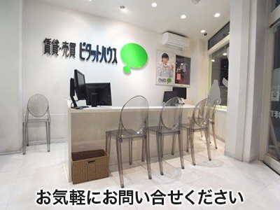 ピタットハウス 住道店 株式会社マツヤマスマイルホーム