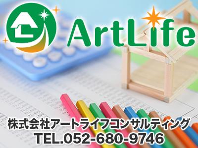 株式会社アートライフコンサルティング