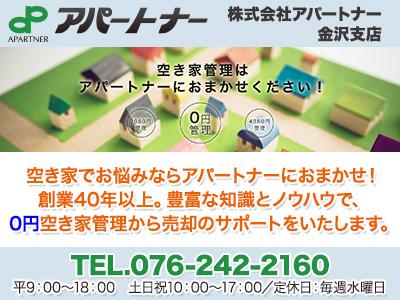 株式会社アパートナー 金沢支店